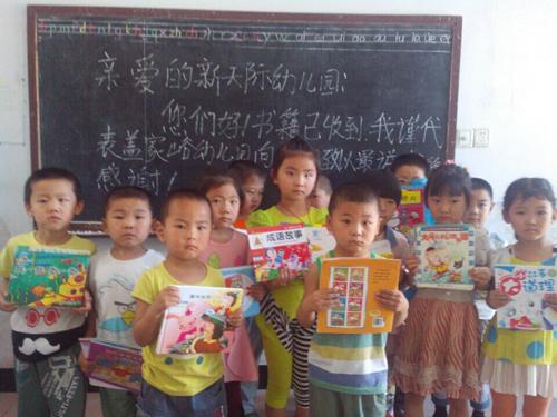 新天际幼儿园图书漂流活动